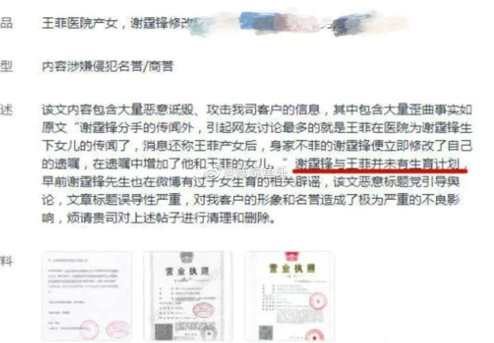 谢霆锋辟谣王菲产子,宣称两人没有生育计划,是心疼王菲还是真的不想要?_明星新闻