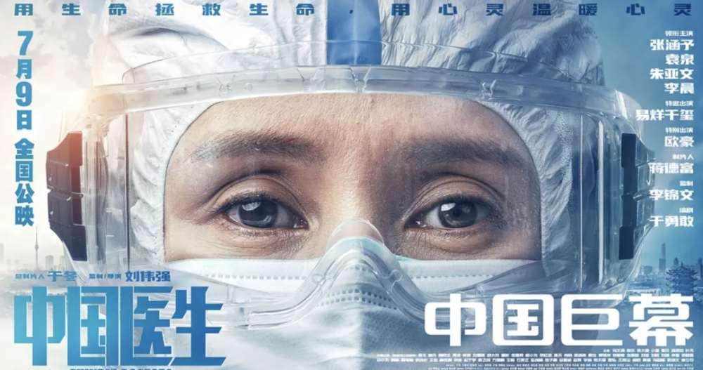 钟南山点赞《中国医生》,票房破3亿,张子枫眼神哭戏好绝!_明星新闻