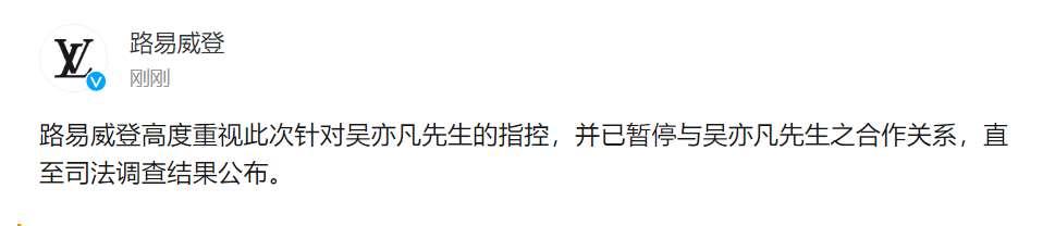 路易威登暂停与吴亦凡合作关系:直至司法调查结果公布_明星新闻