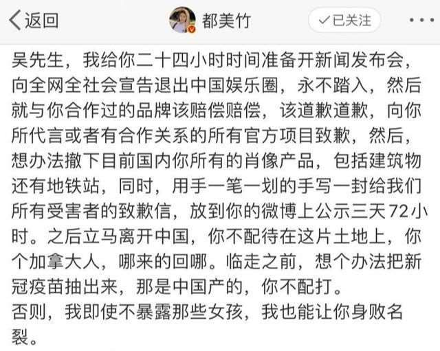吴亦凡工作室澄清后,都美竹姐姐晒证据反击_明星新闻