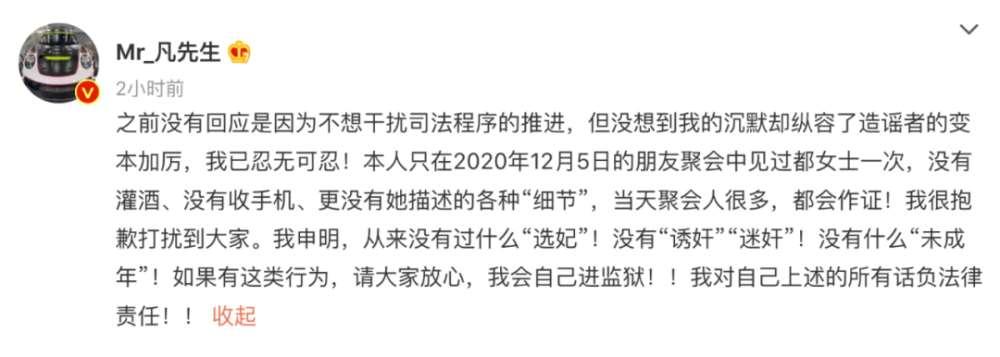 5位艺人坚持力挺吴亦凡,言语侮辱女性,被骂后阴阳怪气的道歉_明星新闻
