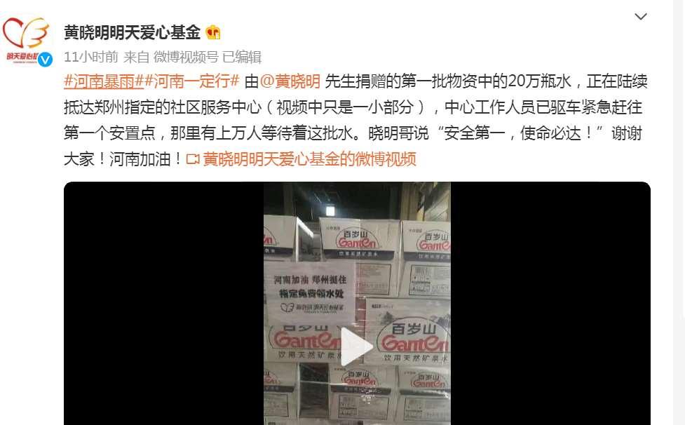 出钱又出力:黄晓明拍戏间隙组织货源,捐赠70万瓶饮用水_明星新闻