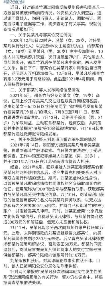 吴亦凡事件出官方通告,都美竹:我受到的伤害句句属实,一直在治疗_明星新闻