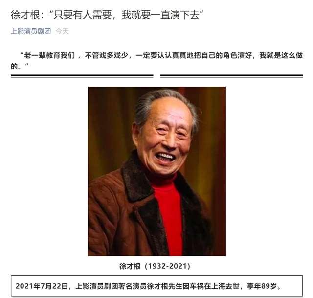 老戏骨徐才根因车祸去世,享年89岁,圈内好友纷纷发声悼念_明星新闻