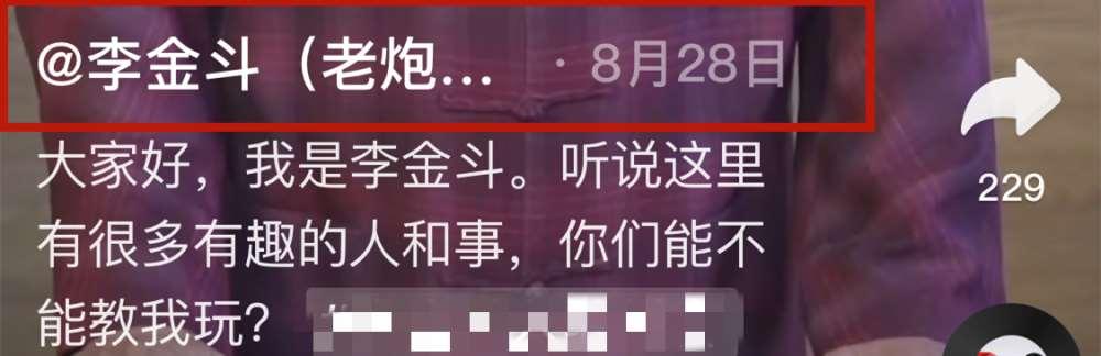 """李金斗加入""""老炮儿天团""""带货!人数仅2000多人,粉丝不到4万_明星新闻"""