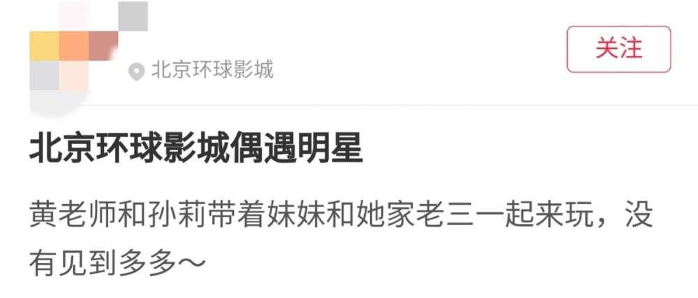黄磊夫妇带娃游玩,儿子正脸曝光五官像爸爸,15岁大女儿未现身_明星新闻