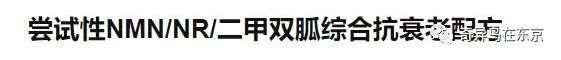 """自制""""长生不老药""""?果然高手在民间丨日本整容整形"""