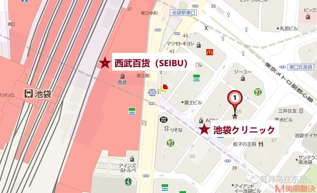 鸟哥带你解锁你不知道的日本(池袋篇) 日本整容整形