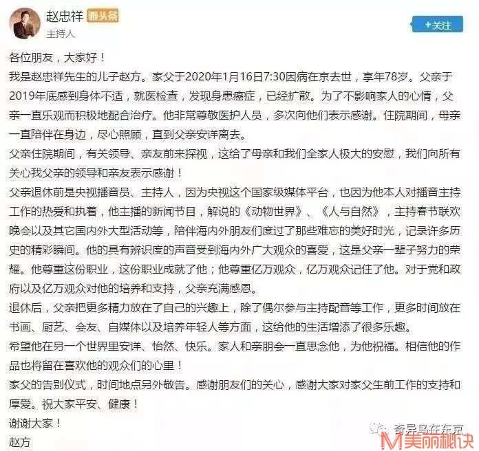 悼念赵忠祥癌症去世——体检能救命吗?能!丨日本整容整形