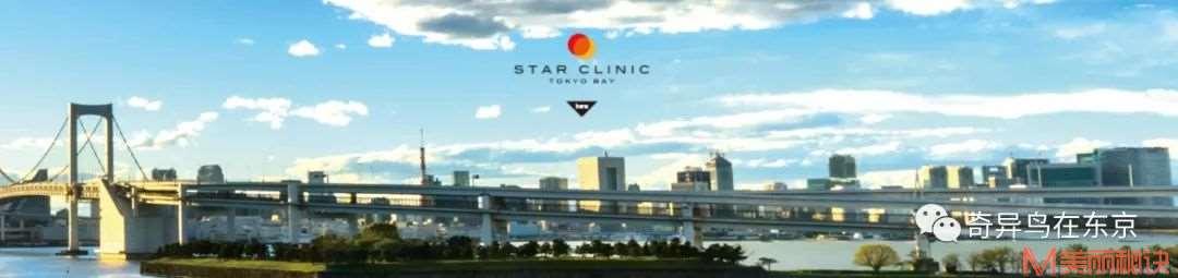 日本干细胞医院-Star Clinic:干细胞抗衰、干细胞再生医疗丨日本整容整形