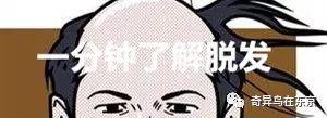 """""""雄脱""""最后的救星!植发不能拯救的脱发,它可以!"""