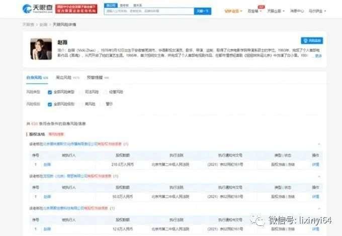 郑爽逃税被查后,赵薇股权被冻结,多位艺人集体注销多家公司_明星新闻