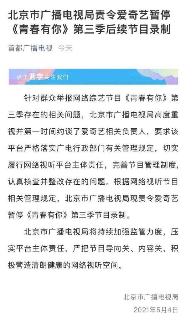 余景天退赛后首次亮相,《青你3》决赛延期时间曝光,粉丝言论毁三观!_明星新闻